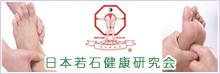 国際若石研究会